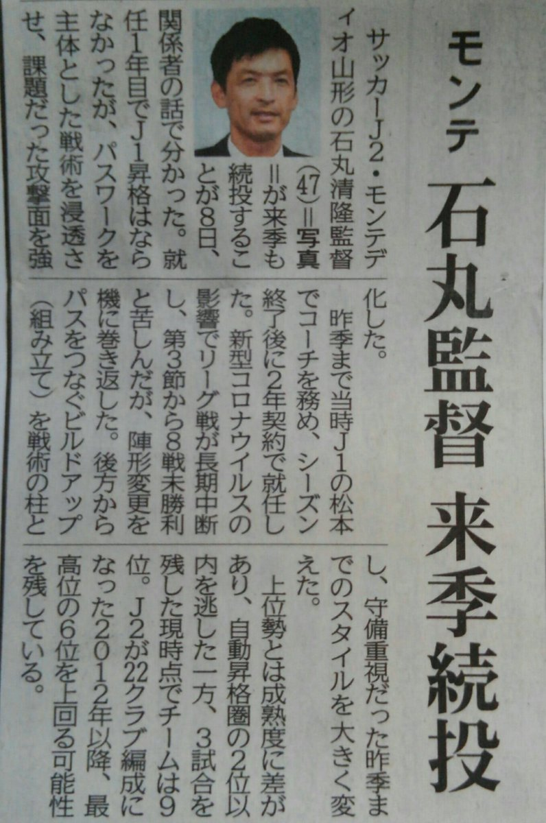 Hashtag #石丸清隆 na Twitteru