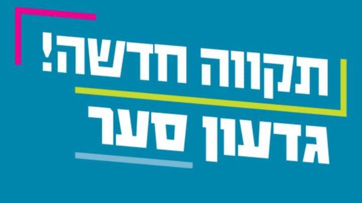 """כאן חדשות en Twitter: """"שם המפלגה החדשה של גדעון סער: """"התקווה החדשה"""" @shemeshmicha… """""""