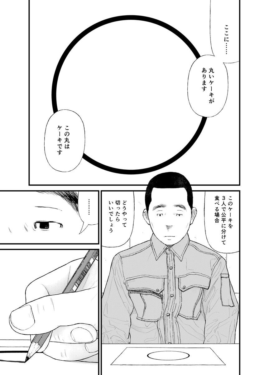 マサカズ 鈴木