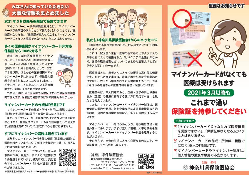 開業保険医の団体であり、マイナンバー違憲訴訟にも協力している神奈川県保険医協会が、マイナンバーカードがなくても医療が受けられること、これまで通り保険証を持参するよう、患者さんに呼びかけるリーフレット作成しました。神奈川県内の医科・歯科医療機関で配っていますので、ぜひご一読を!