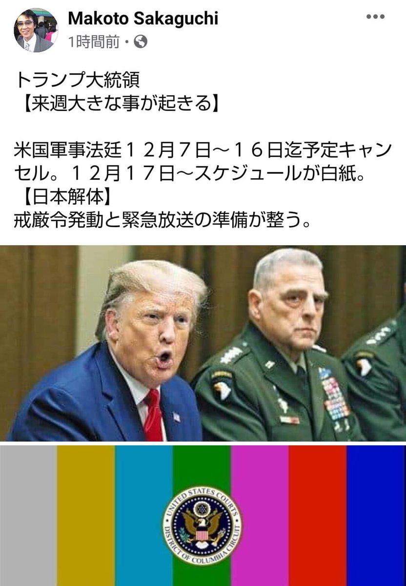 同時 放送 世界 緊急 世界戒厳令 Ichibei。水で日本解散!大和スピリット覚醒!!座礁したエバーグリーン、やはり中身はあれだった。緊急放送=トランプ&Qプラン順調。世界緊急放送システム解説