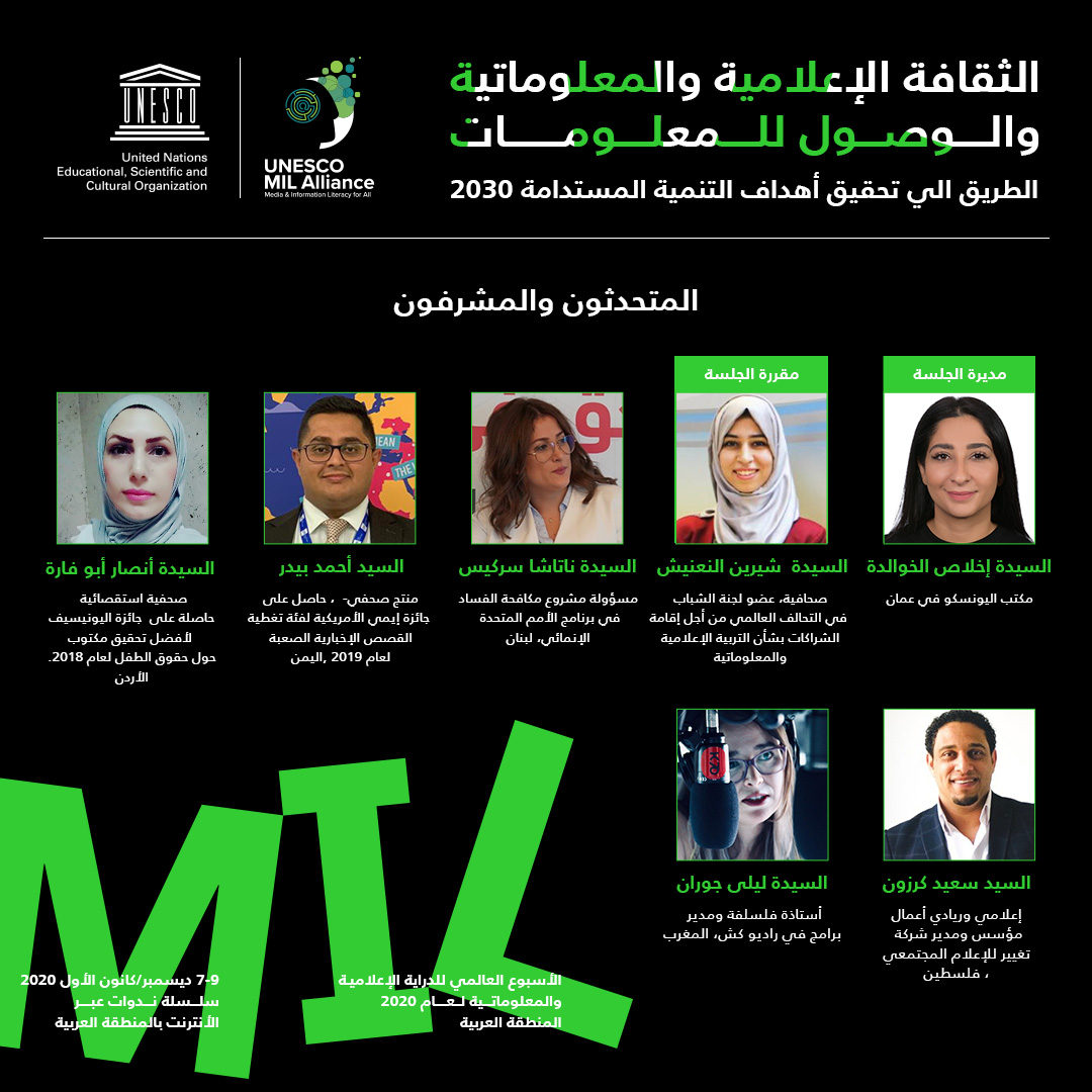 """🎙 Today, at 1:00 PM Amman time, remember to tune in to the """"How can we engage youth in leveraging access to information for national development?"""" ➡️ Register and receive a Zoom link:   #UNESCO #GAPMIL #MIL #GlobalMILWeek #Youth #MILCLICKS"""
