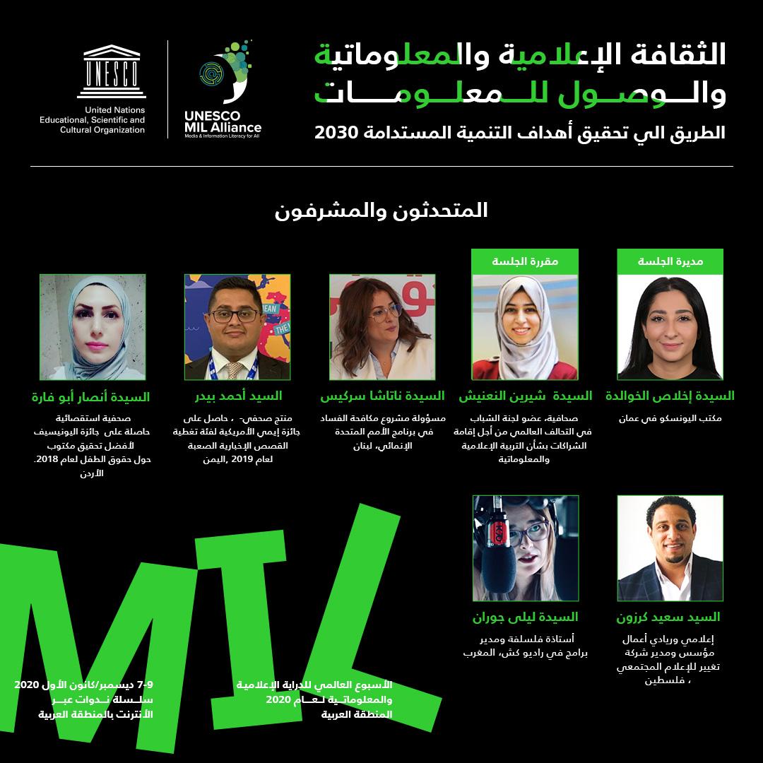 """🎙 اليوم : ويبينار """"كيف يمكننا إشراك المواطنين، وخاصة #الشباب، في الاستفادة من حق الوصول إلى المعلومات من أجل التنمية الوطنية؟"""" ⬅️ الساعة 1:00 من بعد الظهر بتوقيت عمان - للتسجيل:  #UNESCO #GAPMIL #MIL #GlobalMILWeek #Youth #MILCLICKS"""
