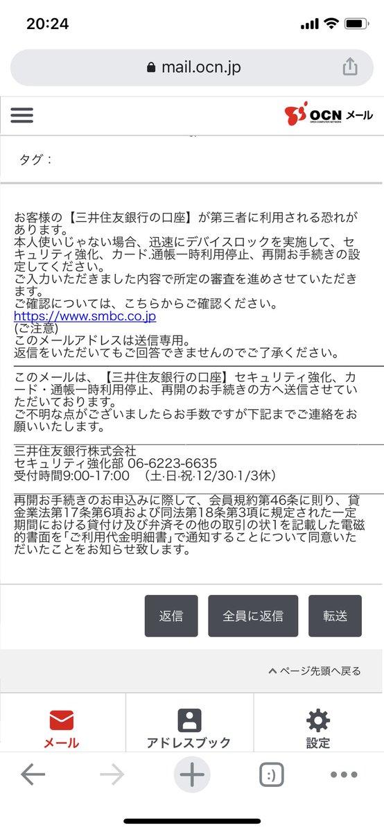 メール ocn