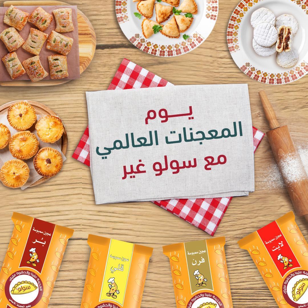 سولو Solo Solo Saudi Twitter