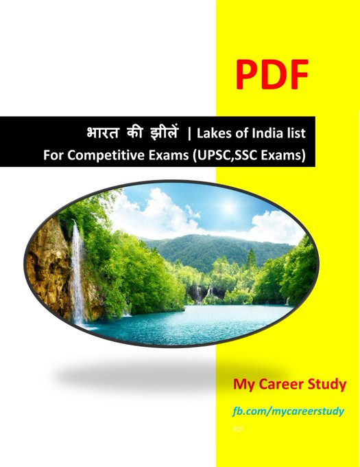 भारत के सभी राज्यों की झीलें की लिस्ट