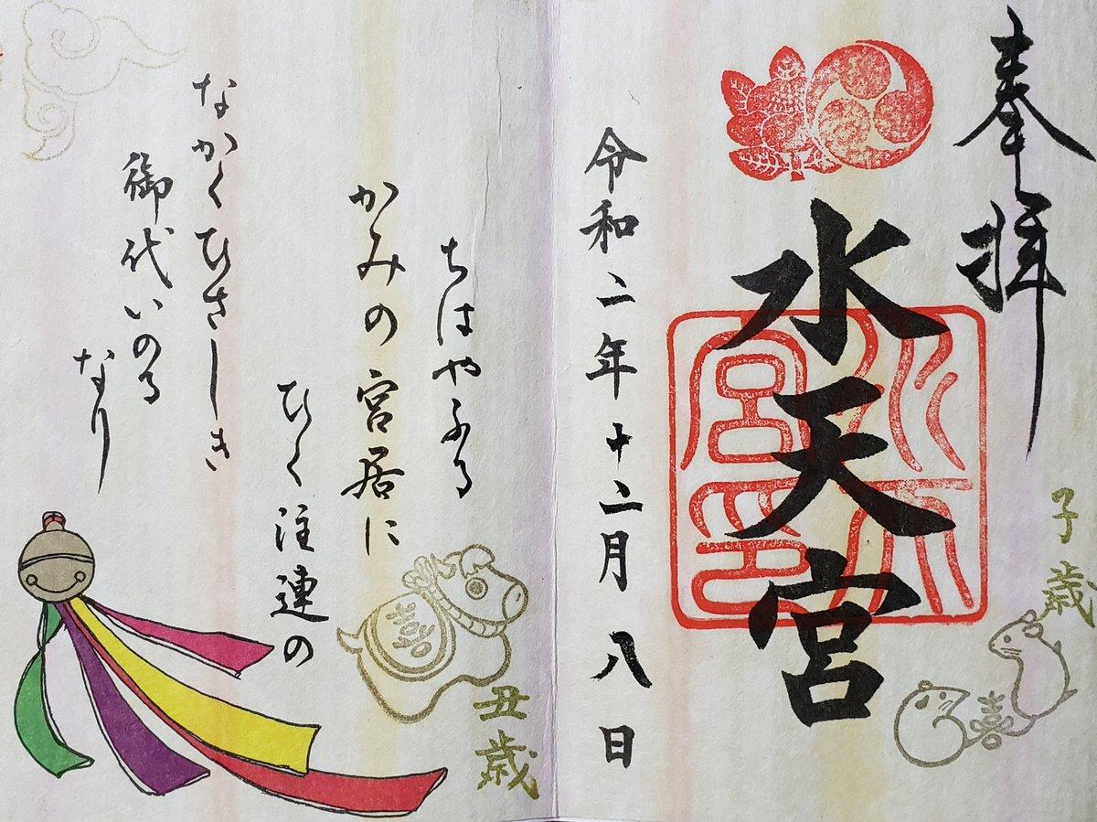 カミ アメノミナカヌシ ノ 箱根元宮(はこねもとつみや)~ 駒ケ岳山頂の山岳信仰の地