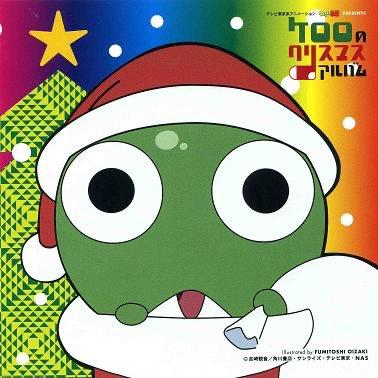 Xmasソング、各サービスで配信中です🎄 楽しいひと時のBGMに🎵  「Ding Dong~戦場のCAKE~」 「恋の呪文はケロロスキー」 「ケローリー・ナイ」 「友達はサンタケロース」 「熱いぜ!ビンボー・クリスマス!! 」 「クリスマス・ケロル」  #クリスマス #xmas #ケロロ軍曹 #keroro #地獄で逢おうぜ