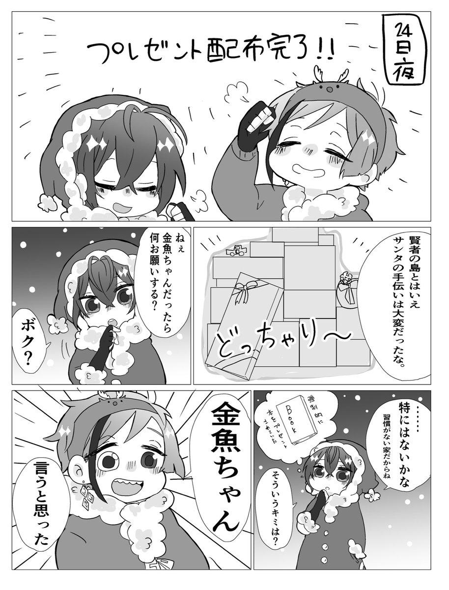 テ ツイ 漫画 腐