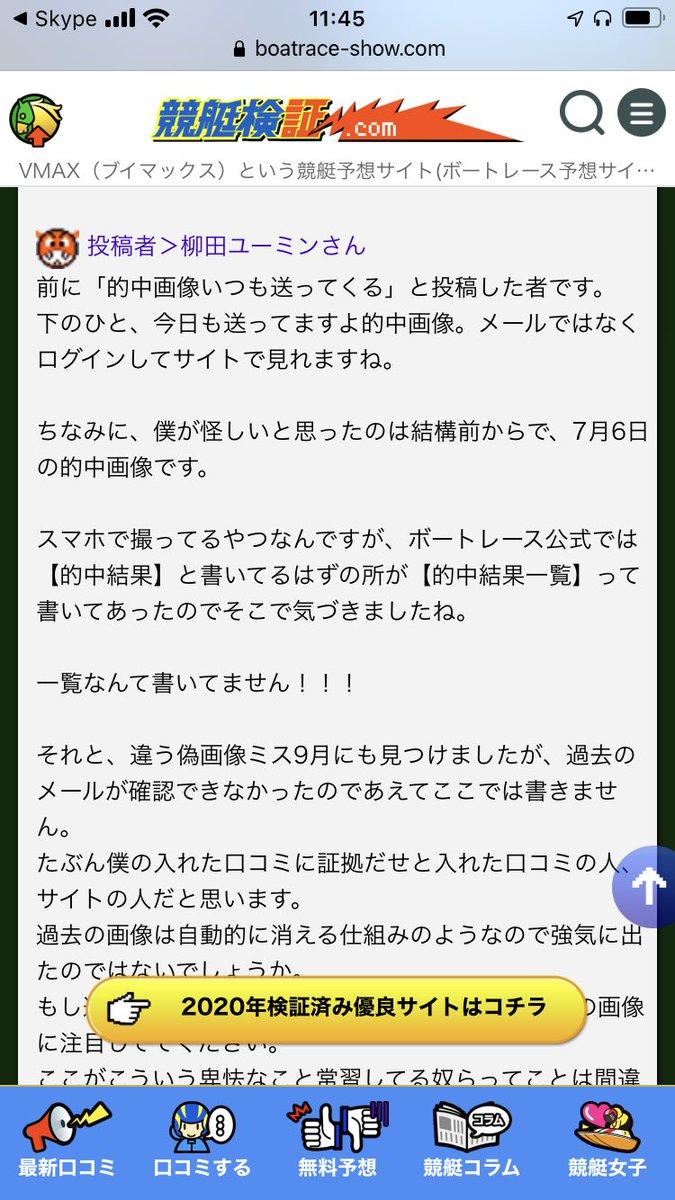 中継 スマホ 下関 競艇 ライブ