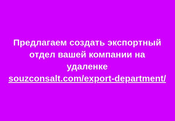 Экспортный отдел на удаленке