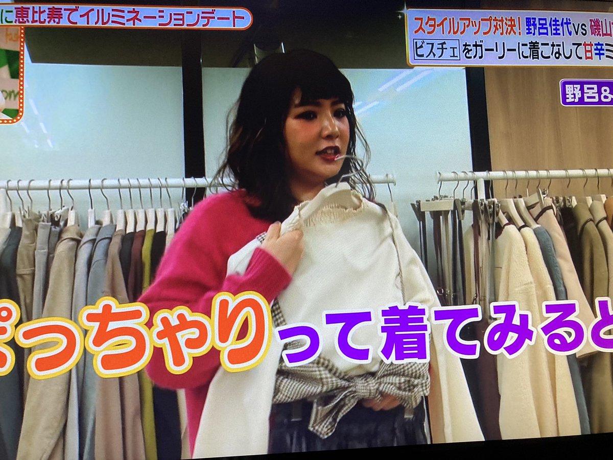 平子 理沙 コーデ