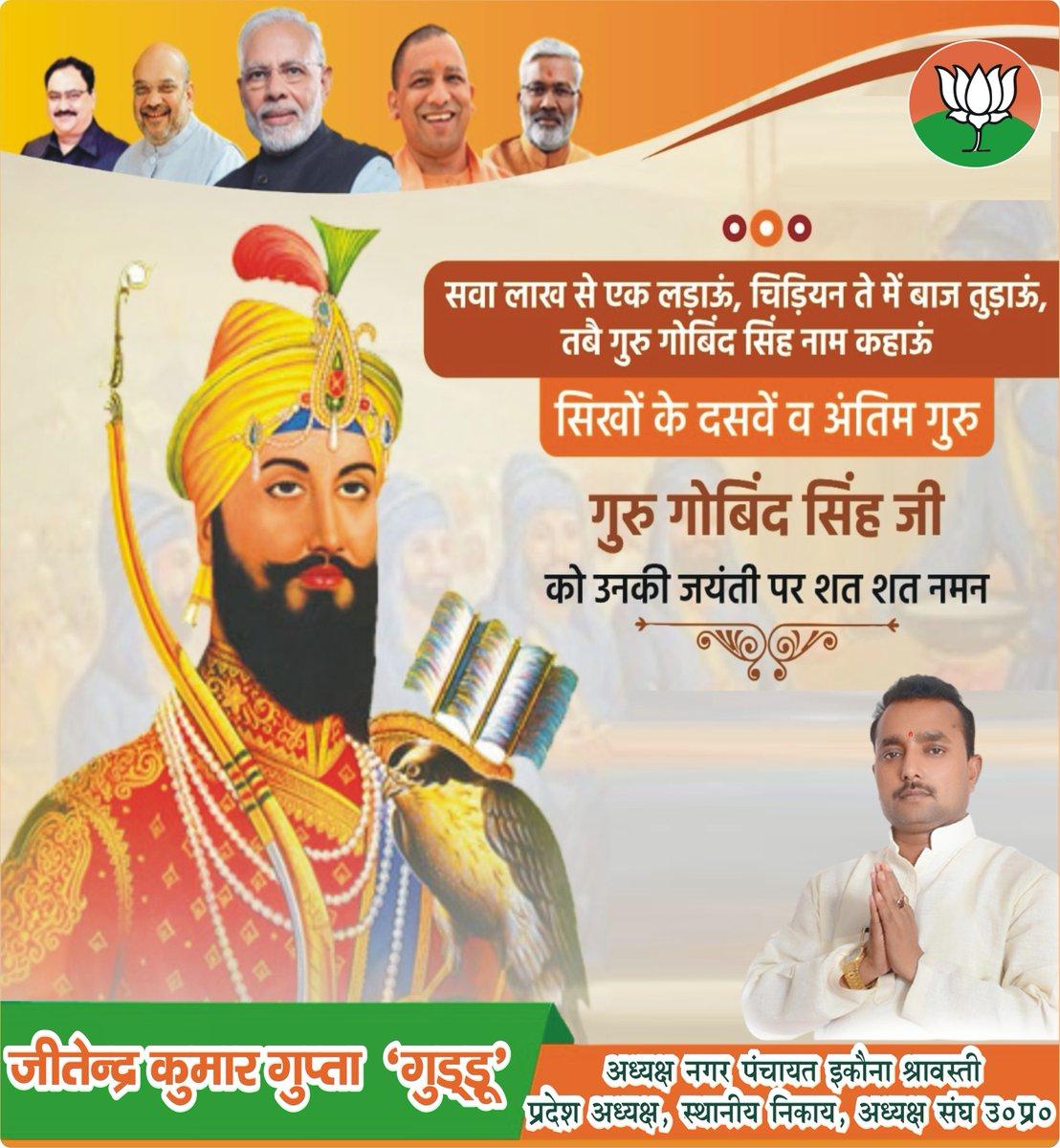 """""""सवा लाख से एक लड़ाऊं, चिड़ियन ते में बाज तुड़ाऊं, तबै गुरु गोबिंद सिंह नाम कहाऊं"""" सिखों के दसवें व अंतिम गुरु #गुरू_गोविन्द_सिंह_जी को उनकी जयंती पर शत शत नमन।। #gurunanakjayanti2020"""