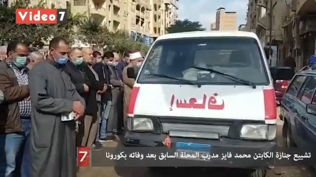 تشييع جنازة الكابتن محمد فايز مدرب المحله السابق بعد وفاته بـ كورونا