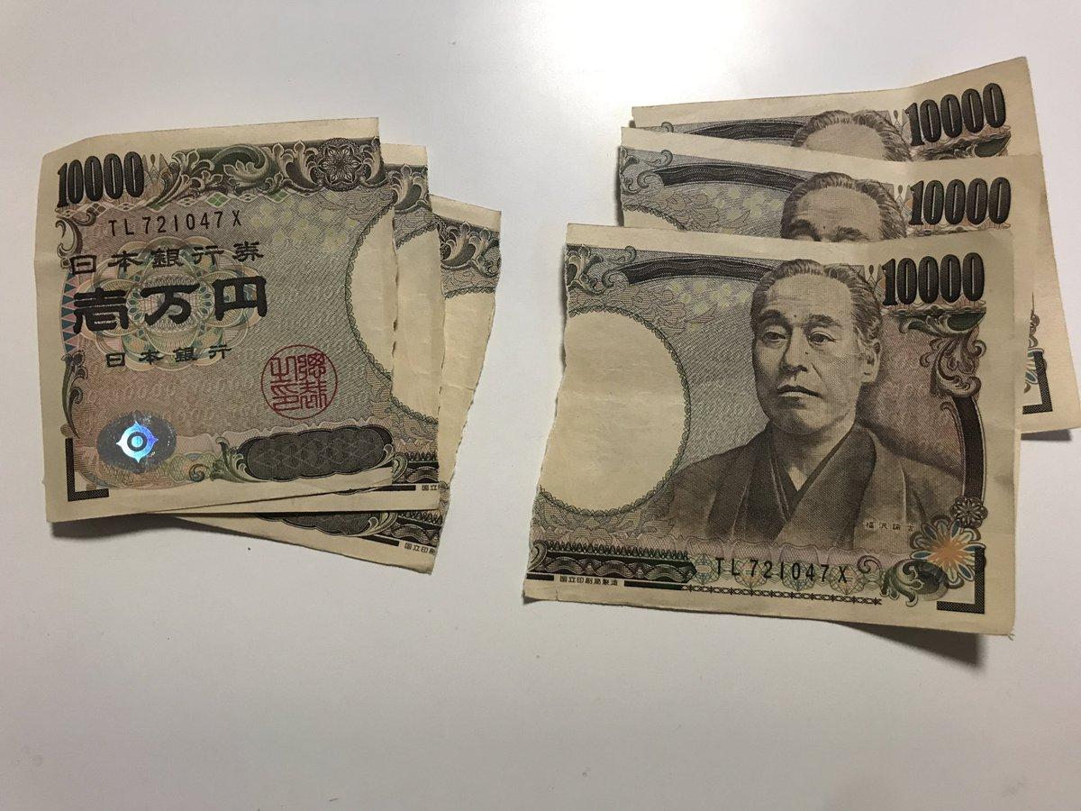 空の封筒だと思って破ったら…1万円札が3枚も真っ二つ…