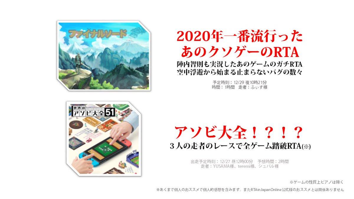 名作もあっという間にエンディングへ?RTAinJapan2020おすすめゲームまとめ!