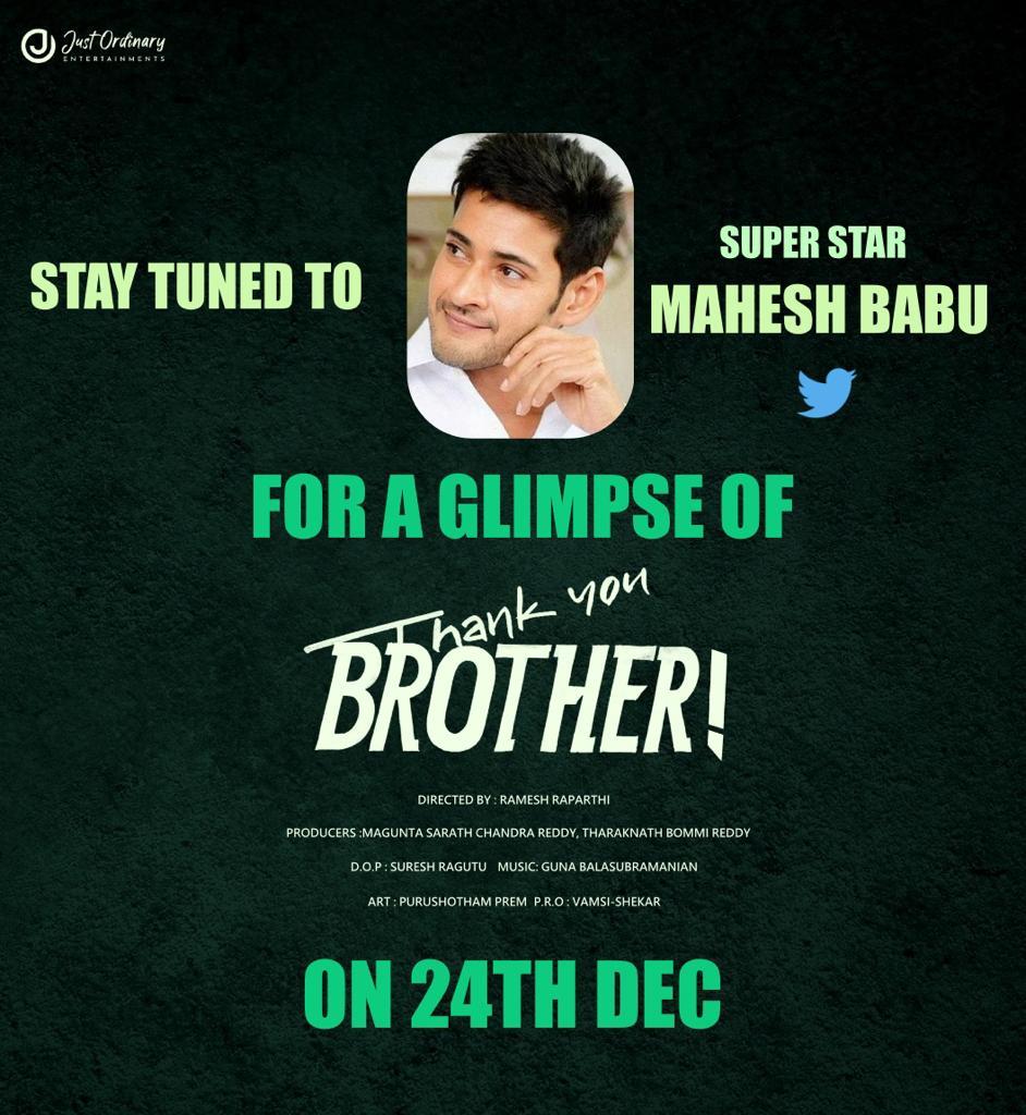 Super star @urstrulyMahesh to launch the first glimpse of #ThankYouBrother on 24th Dec.  Stay tuned!   ⭐ing @anusuyakhasba @viraj_ashwin  @monie_kaa @harshachemudu @anishkuruvilla  🎬 @Raparthy  🎥 @sureshragutu1 🎼 @gunasekaran_gm 💰 @MaguntaSarath in @JustOrdinaryEnt #TYB
