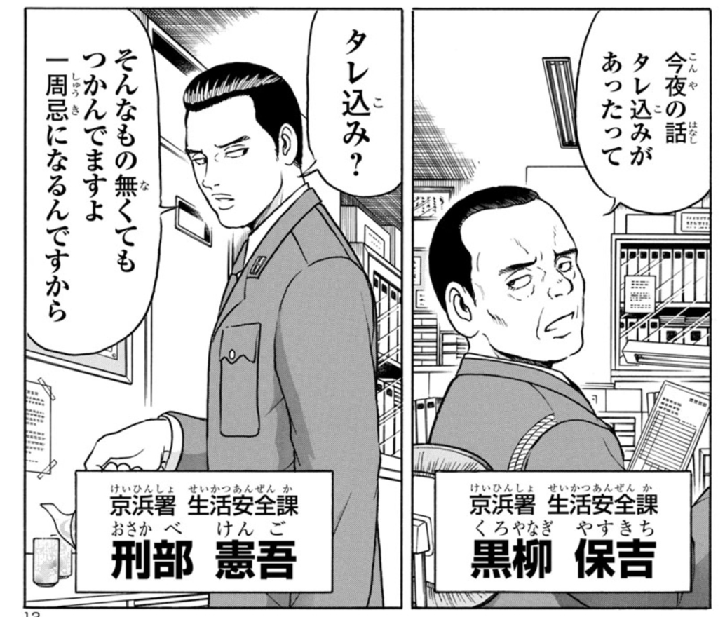 話 ドルフィン 漫画 最新