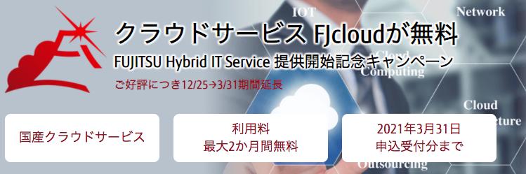 \#クラウドサービス「FJcloud」最大2か月間無料キャンペーンを実施中✨〜3/31まで/  FJcloudはお客様のデータを守る安心・安全・高信頼な国産クラウドサービスです。オンプレミスからのクラウド移行に、またオンプレミスとのハイブリッド運用に最適♪是非ご利用ください! https://t.co/VfL03Rr2oI https://t.co/xOtqK13Lo2
