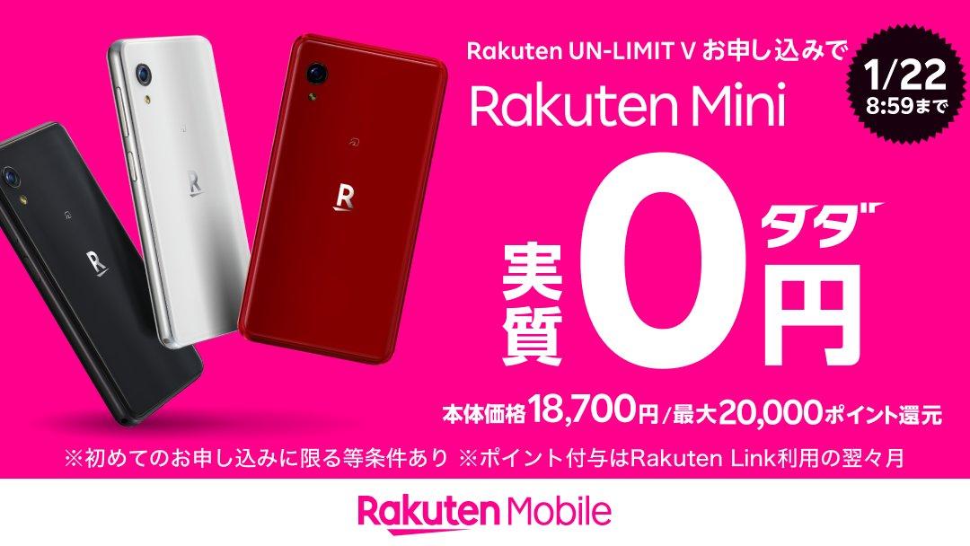 【キャンペーンのお知らせ】 「Rakuten Mini」を「Rakuten UN-LIMIT V」の新規申込とセットでご購入いただくと、合計で最大20,000ポイントを還元するキャンペーンによって、実質0円でご購入いただけます!1/22(金)8:59まで  ※アプリ利用条件有  ▼詳しくはコチラ