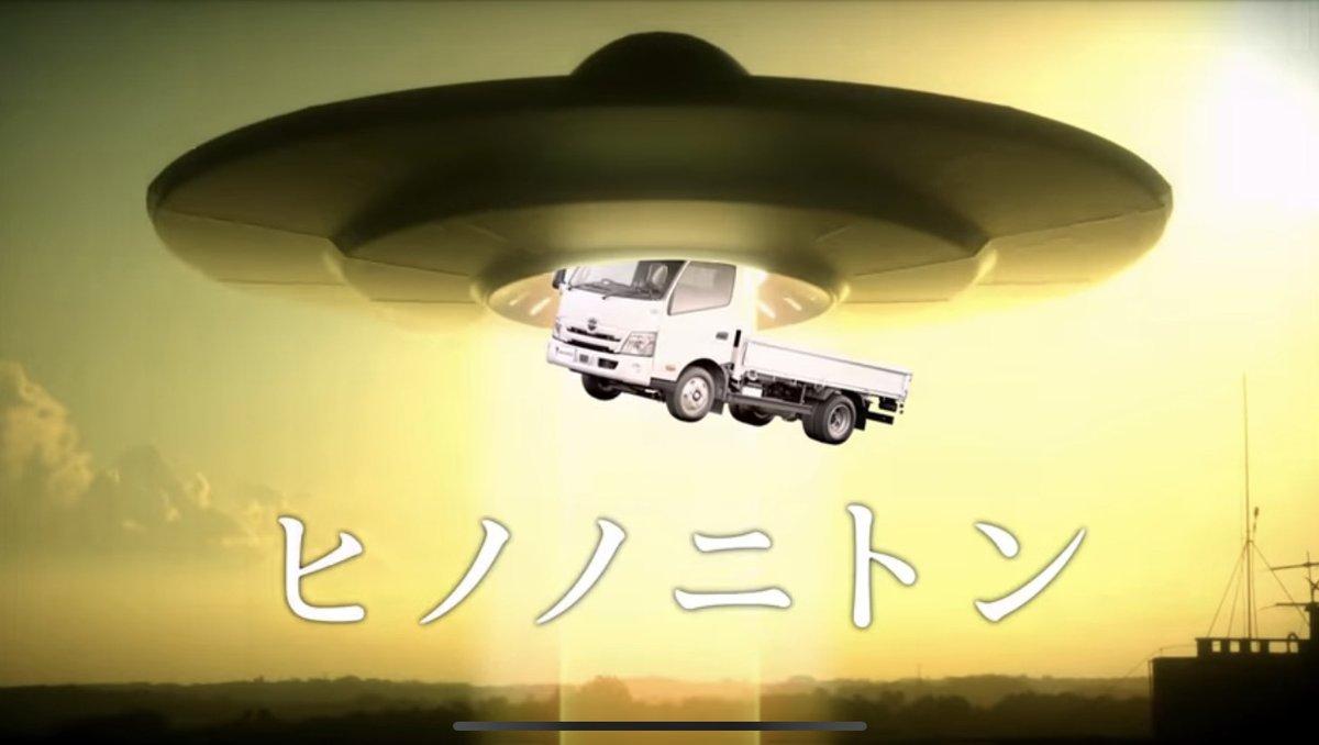 Cm 日野 自動車