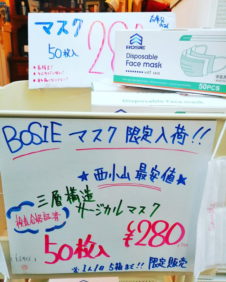 武蔵 小山 リサイクル ショップ
