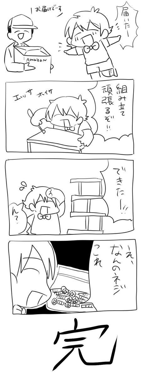 様 line 丸 p 公式
