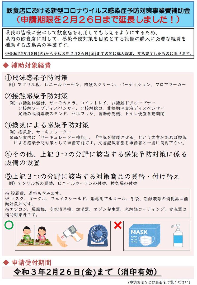 コロナ twitter 広島 広島新型コロナ・感染症掲示板|ローカルクチコミ爆サイ.com山陽版