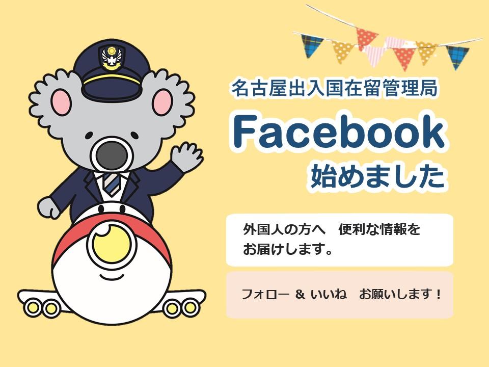 名古屋出入国在留管理局がFacebookをはじめました!外国人のみなさまへ ...