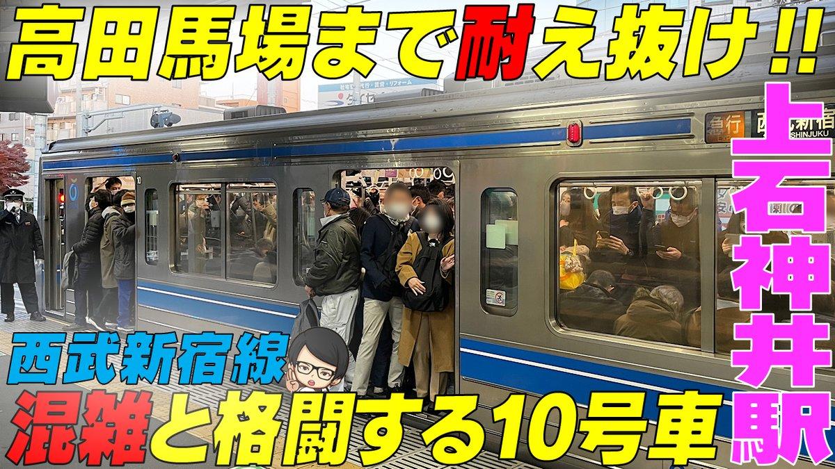 西武 新宿 線 混雑