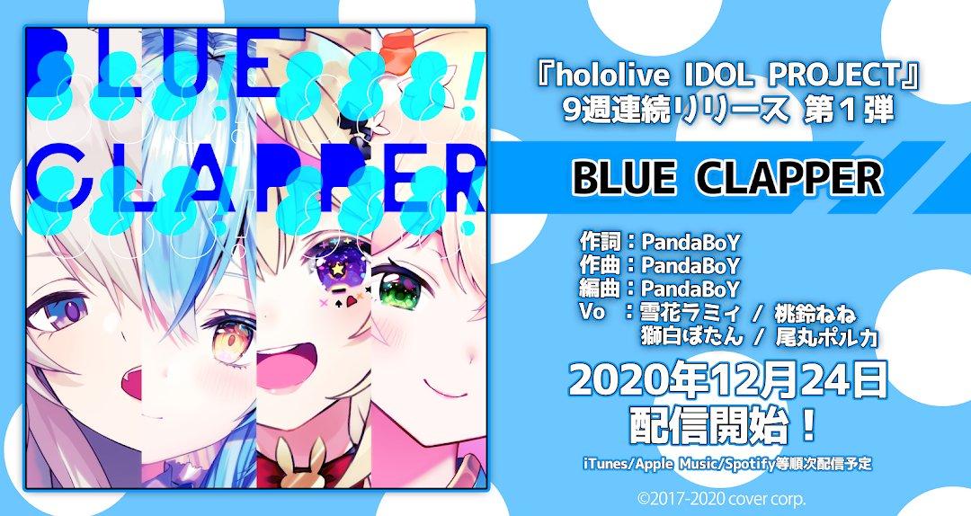 <『BLUE CLAPPER』配信リンク一覧 > hip.fanlink.to/bc  配信開始しました!! 沢山の方に聞いて頂けたら嬉しいです✨  #ホロライブ9週連続リリース