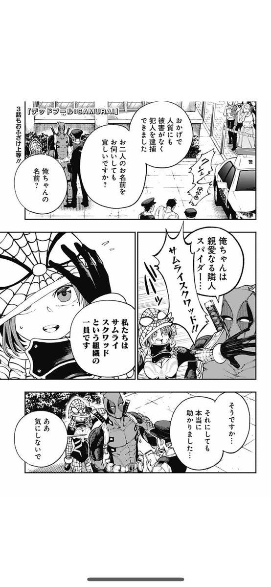 プール samurai デッド マーベルxジャンプ+コラボが開催中! 『デッドプール