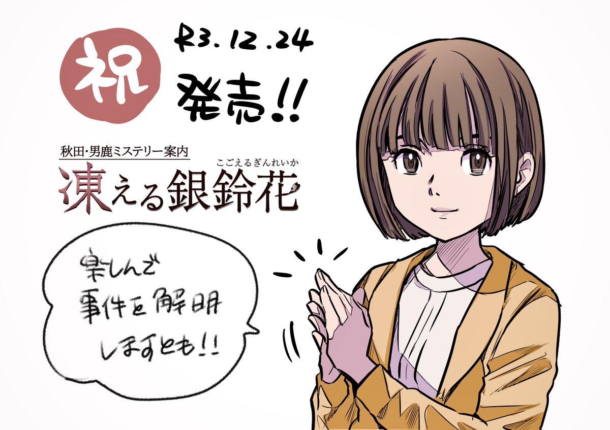 男鹿 鈴花 凍える 秋田 銀 案内 ミステリー
