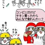 ささやかなメリークリスマス!コンビニチキンで楽しみあえる幸せ…!