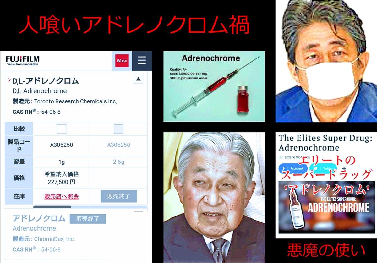アドレノクロム 富士 フィルム
