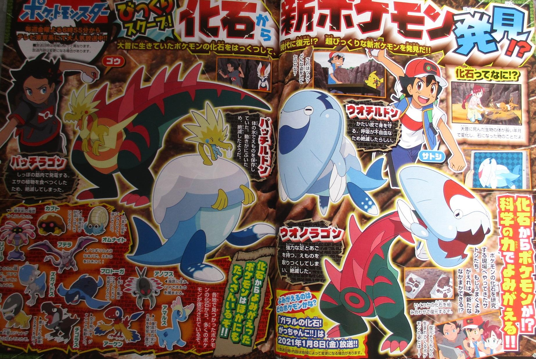 Viajes Pokémon Capítulo 50