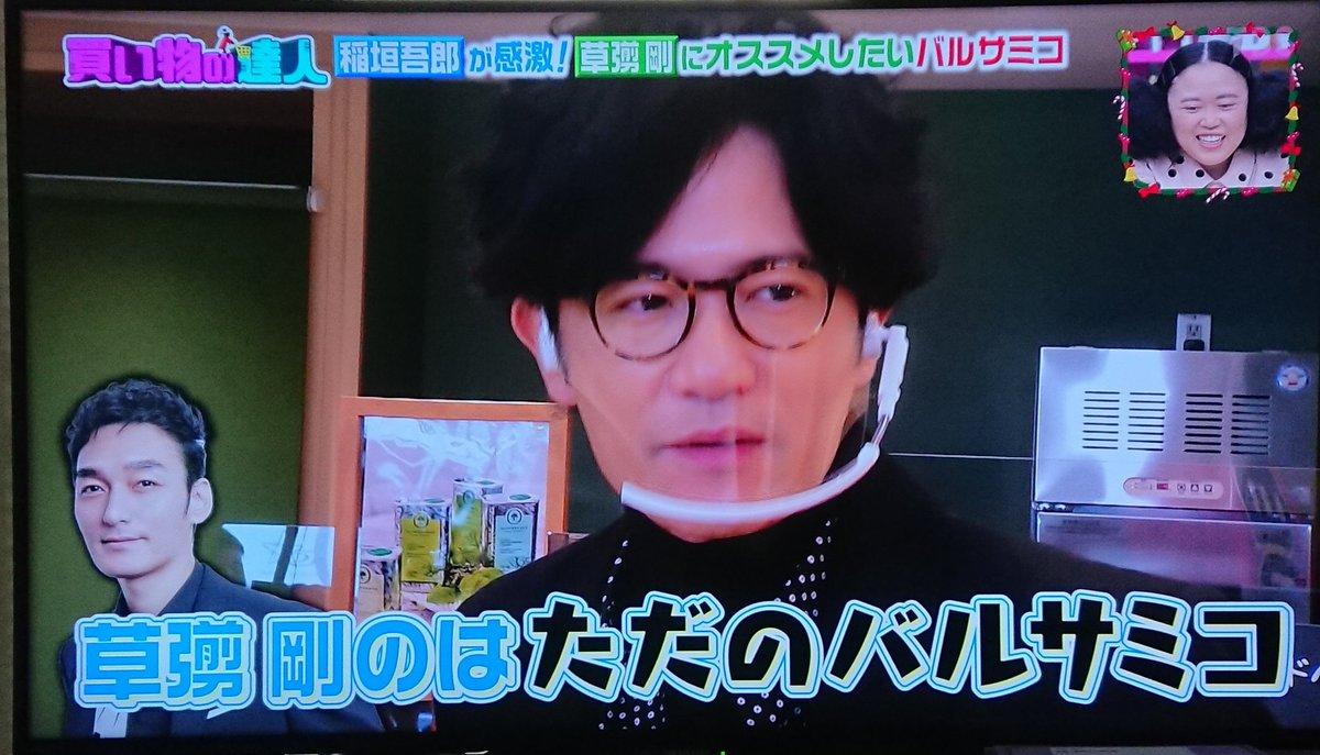 リアルタイム ツイッター 稲垣 吾郎