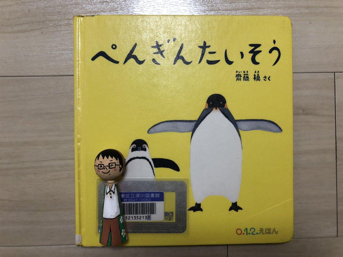 ペンギン たいそう