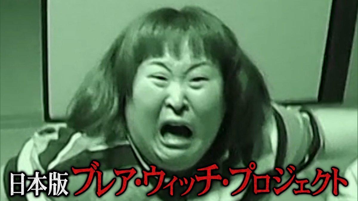 グランプリ 妖怪 ドッキリ ドッキリグランプリを見逃した!再放送やフル動画の配信はあるのか調査!