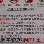 なぜか不穏?江ノ電の終夜運転の中止を告知するフォントが爆破予告みたいになる!