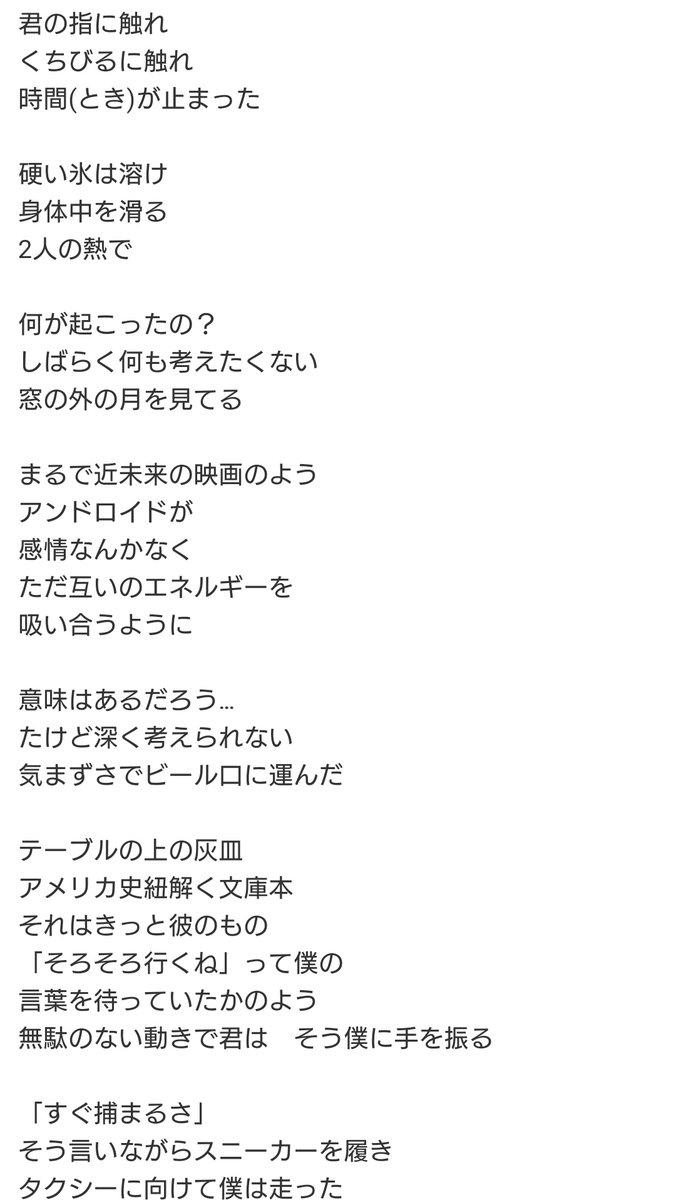 歌詞 ミスチル others