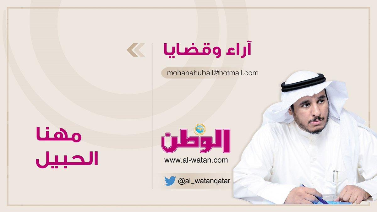 مهنا الحبيل يكتب مركز قطر للحضارة الإسلامية في لوسيل الوطن