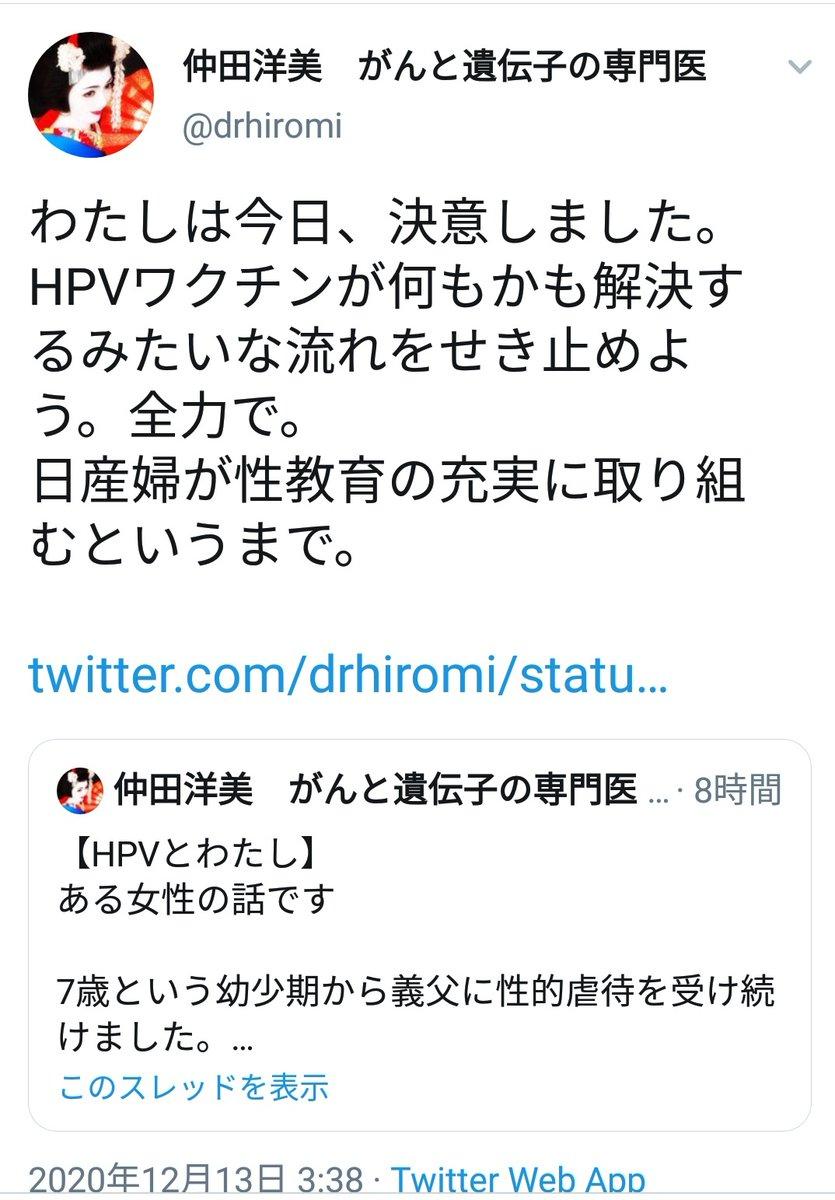 洋美 ツイッター 仲田