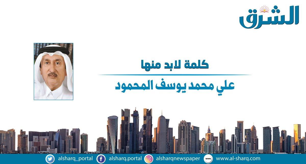 علي محمد يوسف المحمود يكتب للشرق تحدي كورونا