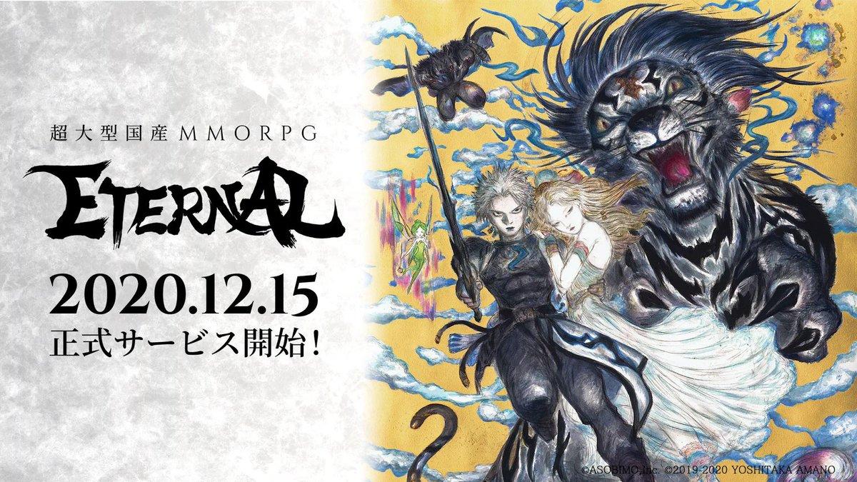 公式】ETERNAL(エターナル)-12/15正式サービス開始- (@ETERNAL_ASB) | Twitter