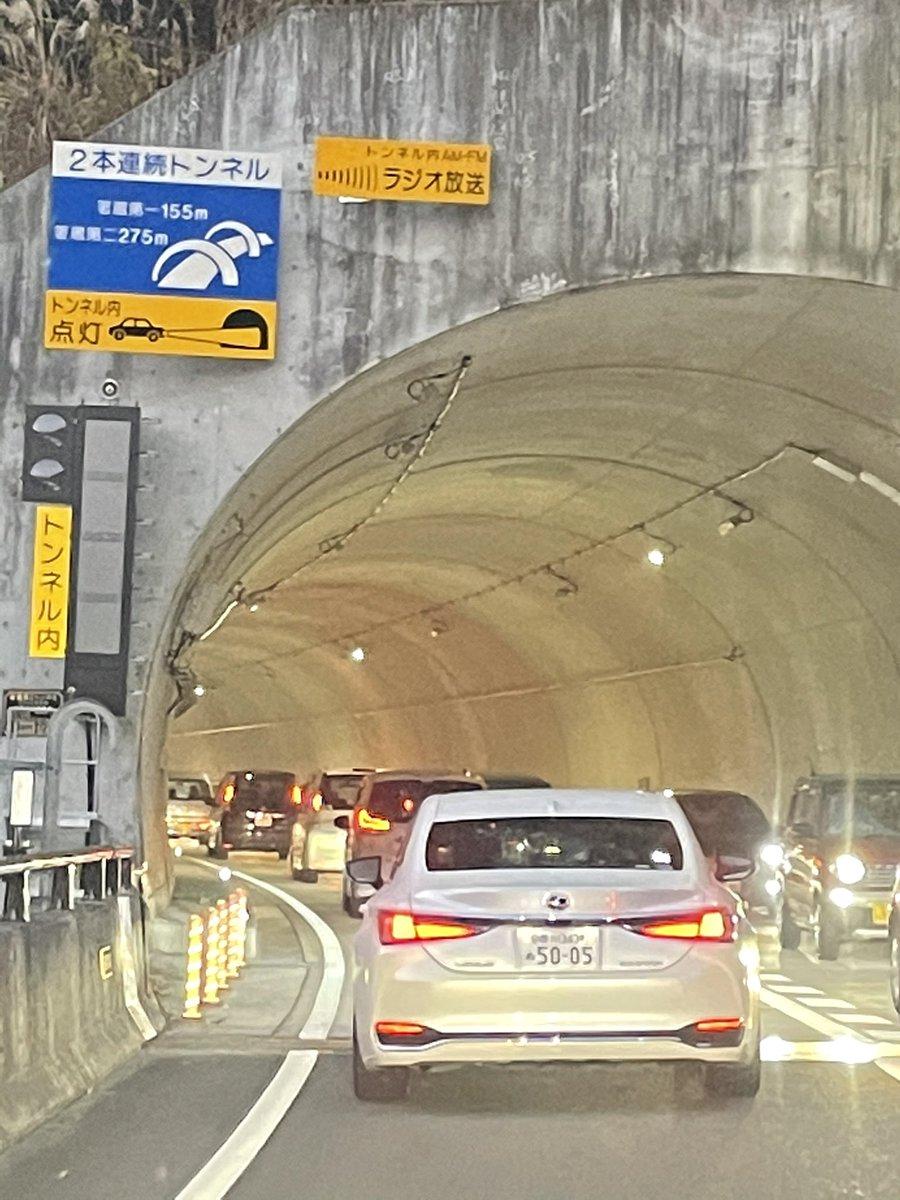"""いしづち(修行中) on Twitter: """"㊗️開通 新猪ノ鼻トンネル道路 2003 ..."""