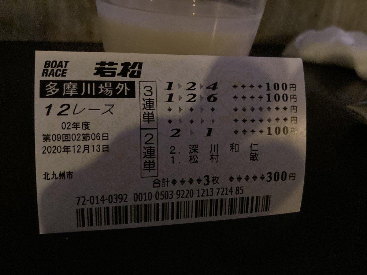 リプレイ 多摩川 ボート レース