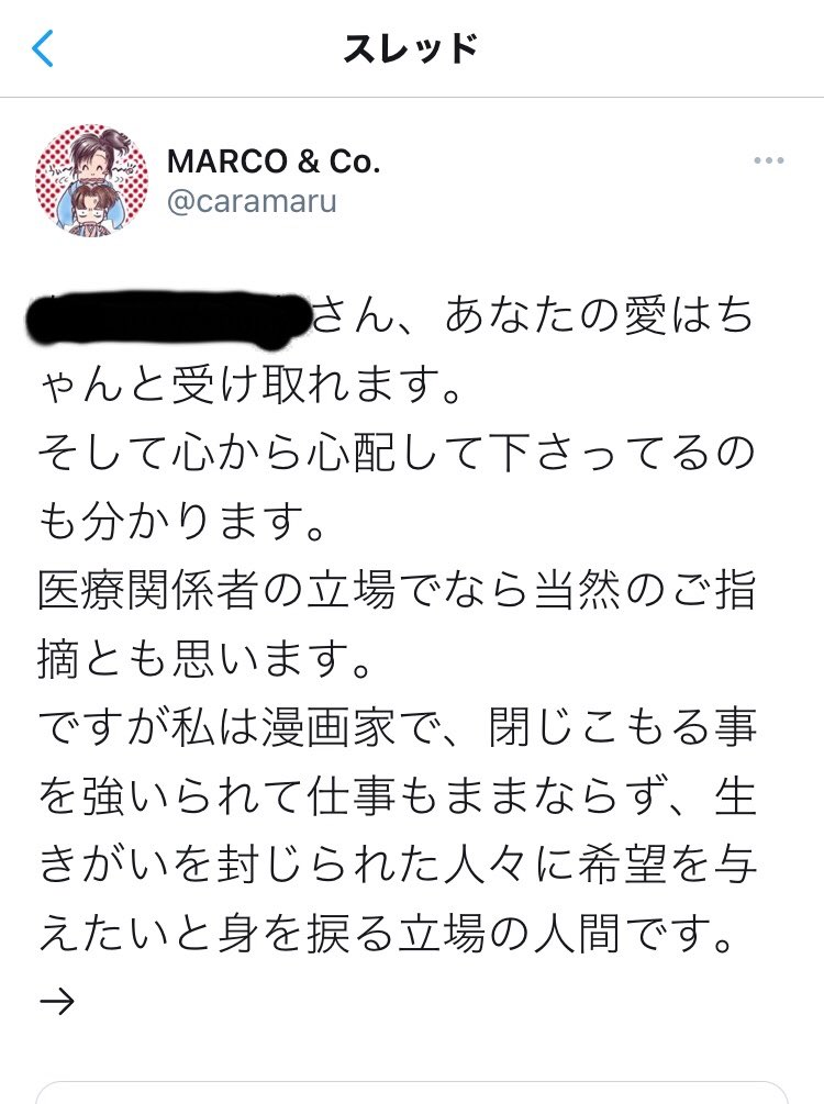 Twitter 渡辺 多恵子 人気漫画『風光る』の作者が18日にオフ会を開催で話題 「コロナはインフルより軽い」「怖い奴は来るな!」と発言