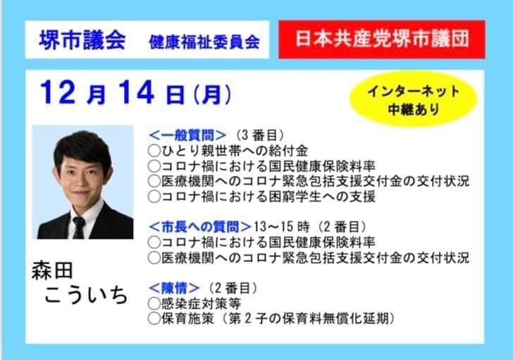 #大阪 #堺市議会 #堺市 12/14(月)健康福祉委員会#森田こういち 議員が質問します。ひとり親世帯への給付金や、国民健康保険料、医療機関への支援、困窮学生への支援など取り上げます。インターネット中継