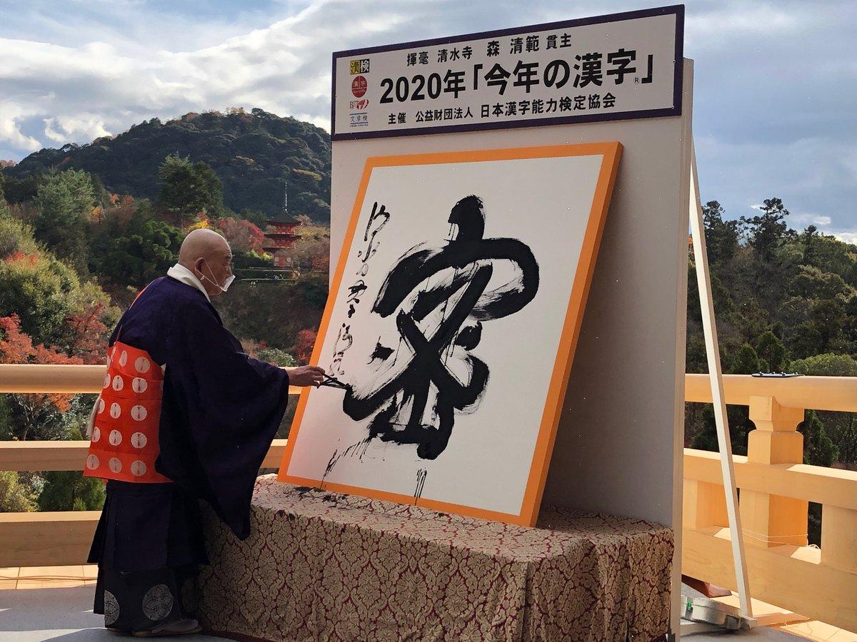 2020年「今年の漢字」 (@Kotoshinokanji) | Twitter